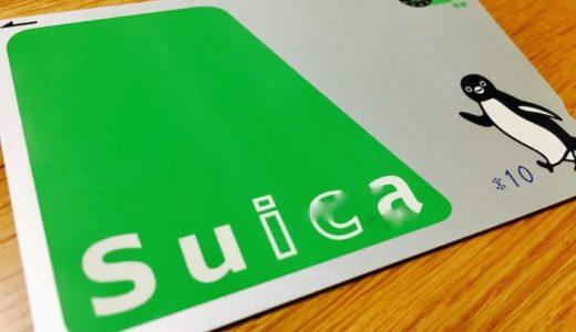 オートチャージ機能を設定したSuicaを紛失した時の対処法