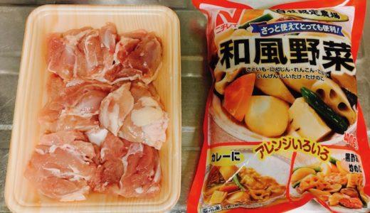 ホットクック KN-HT99A で冷凍野菜を使った煮物を作りました。