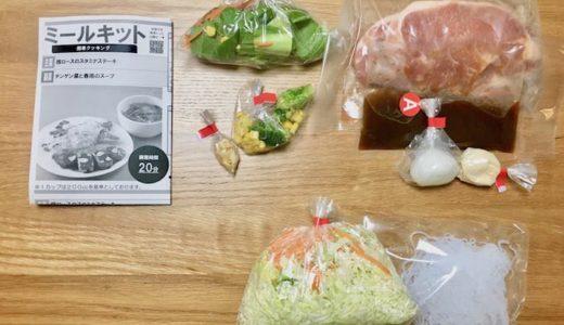 セブンのミールキット(食材セット)を店舗受取で利用してみました。メニューや値段、味付けなど