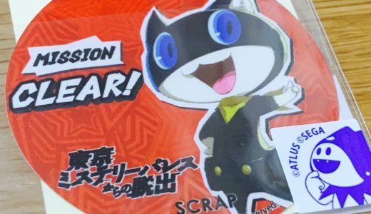 【感想】ペルソナ5×リアル脱出ゲーム 東京ミステリーパレスからの脱出 ネタバレなし